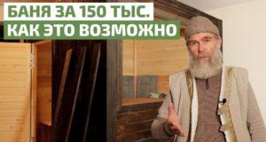 Баня за 150 000 рублей за 1 день: советы от Ивана Бояринцева