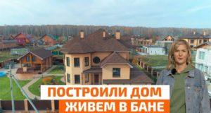 Стройка большого дома из кирпича и жизнь в рубленой бане. История переезда