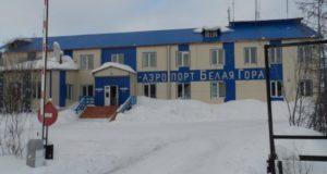 В Якутии (Республики Саха) за полярном кругом начинается реконструкция аэропорта в пгт Белая Гора